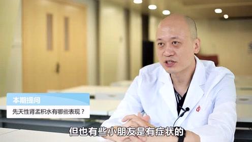 先天性肾盂积水有哪些表现?