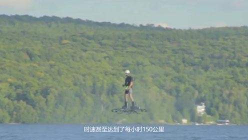 打破重力能飞1米高的滑板玩过?国外小伙水面试飞,能被普及?