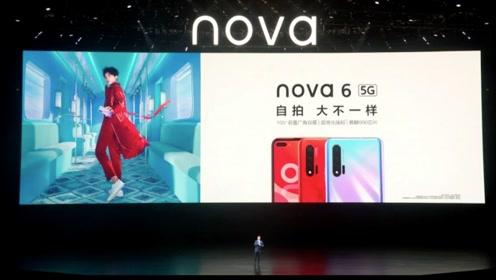 易烊千玺代言的手机自拍会更美?快速看完华为nova6发布会