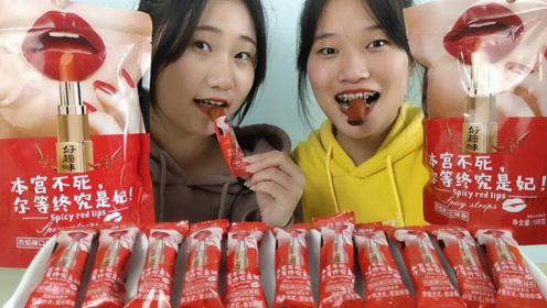 """俩女孩试吃趣味""""口红辣条"""",油亮香味扑鼻,嚼着带汁辣得够味"""