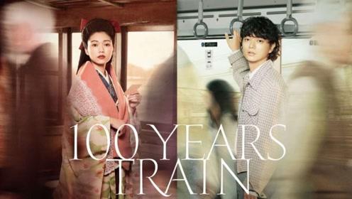 踏上开往未来的列车,邂逅跨越百年的爱恋