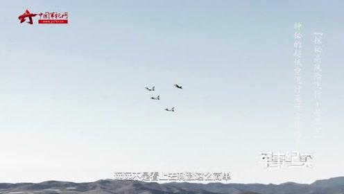 危险重重!空军飞行员为什么一定要进行山谷超低空训练?