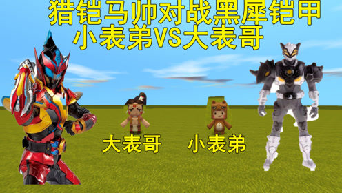 迷你世界:猎铠马帅对战黑犀铠甲,铠甲勇士大乱斗,谁能赢!