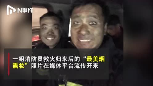 """中山消防员救火归来,自拍传到网络后,被网友称为""""最美烟熏妆"""""""