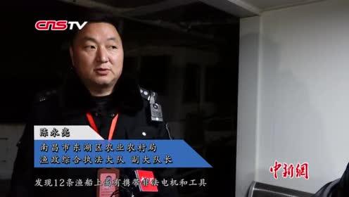 江西南昌展开全域大规模渔业渔政部门联合执法