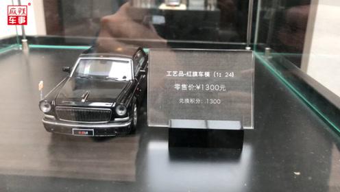 麻辣拍客丨历史墙、老古董车模,这样的红旗特色4S店你喜欢吗?
