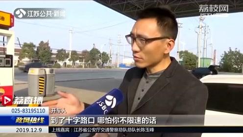 省道限速20码 车主步步惊心