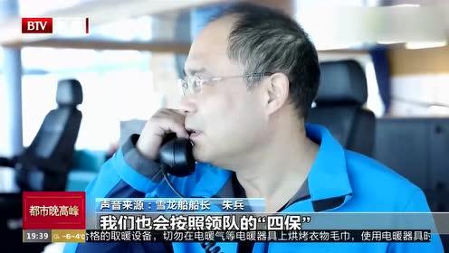 """第36次南极科考:""""双龙""""作别  """"雪龙""""号驶离中山站"""