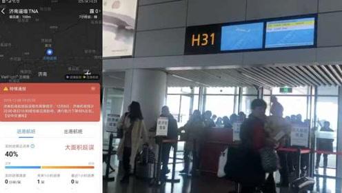 红色预警!济南被浓雾包围,超4成航班取消或延误