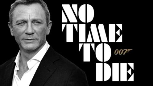 《007:无暇赴死》正式预告