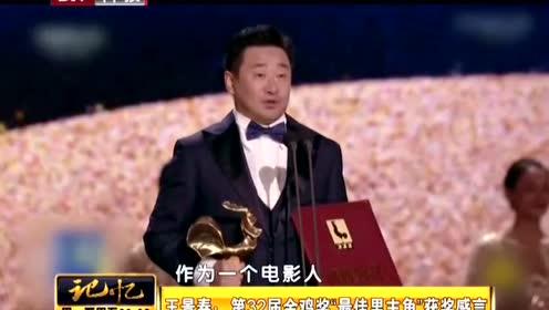 """王景春的第32届金鸡奖""""最佳男主角""""的获奖感言"""