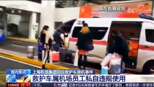上海机场集团回应救护车接机事件 救护车属机场员工私自违规使用