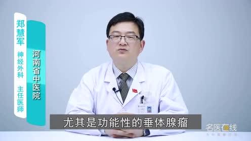 垂体瘤能被治愈吗