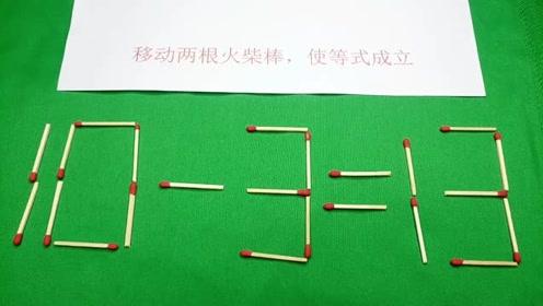 小学火柴棒题目:使10-3=13成立,你能解答吗