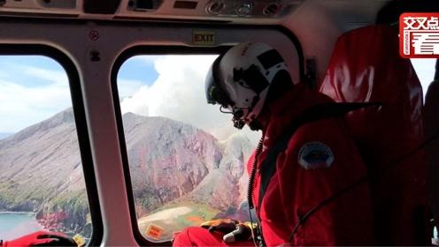 航拍画面曝光!超近距离看新西兰火山喷发现场