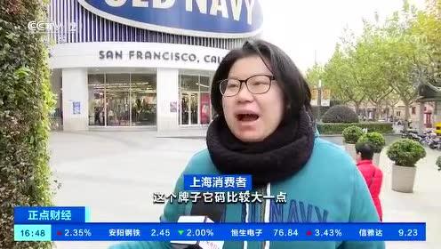 """又一家 """"GAP""""旗下品牌""""老海军""""将撤出中国"""
