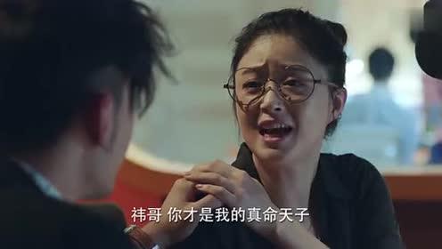 """盲约:蒋欣得到李雅男称赞!并在他面前出巨大的""""丑闻"""""""