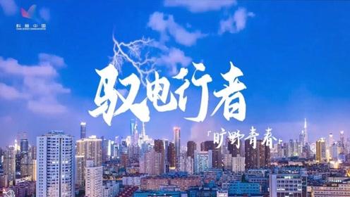 旷野青春02集:奋战在长江江底260多天的驭电行者