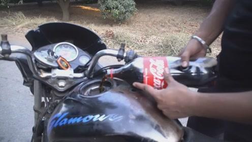 国外牛人给摩托车油箱加入可乐,一脚油门后,结局果然没让人失望