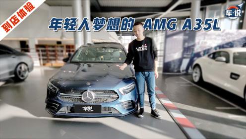 新鲜开箱!年轻人买得起的AMG到底是啥样?