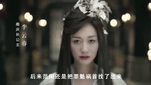 庆余年:长公主刺杀范闲的阴谋败露,庆帝当场暴怒,林婉儿泪崩