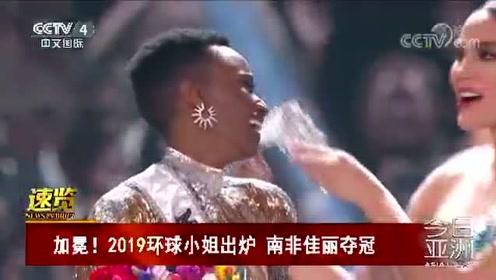 加冕!2019环球小姐出炉 南非佳丽夺冠