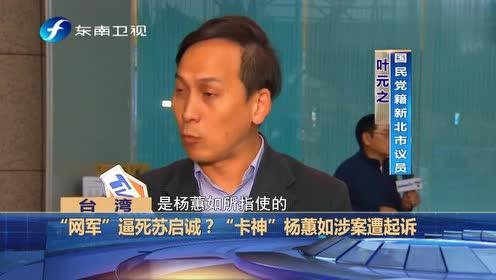 """""""网军""""逼死苏启诚?""""卡神""""杨蕙如涉案遭起诉"""