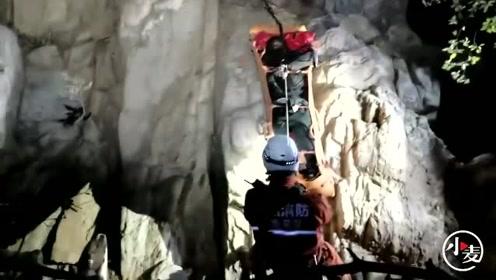 郑州47岁男子组团登山 从少室山虎口陡崖坠下 消防员12小时艰苦营救