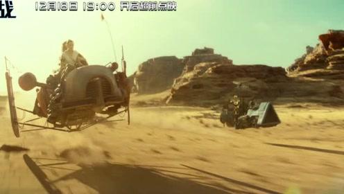 《星球大战:天行者崛起》电影特辑之帕萨纳星球追击