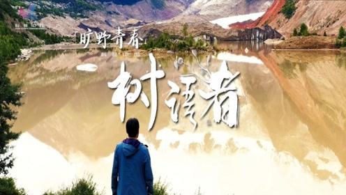旷野青春05集:行走在青藏高原深处的树语者