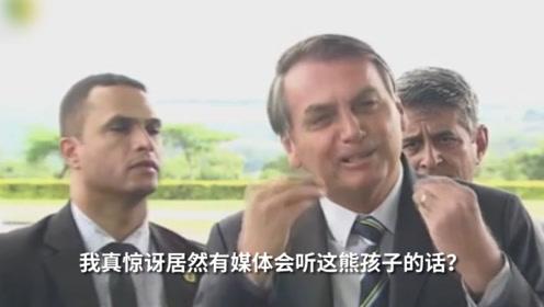 巴西总统吐槽环保少女: 让人讨厌的熊孩子