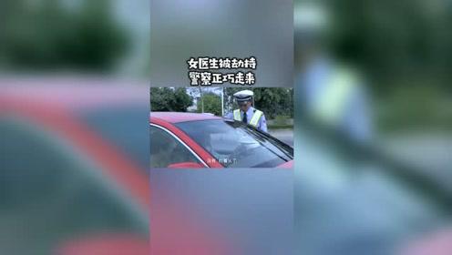 美女被劫匪劫持,正好警察走过来,当着警察的面不吭声