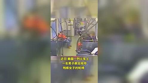 男子火车上疯狂抢夺残疾女子轮椅,热心乘客出手相助将其打跑!