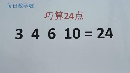 小学巧算24点:使3,4,6,10=24,做出来是学霸