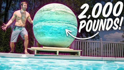 重达1800斤的浴盐球,推入泳池会怎样?场面实在太震撼!