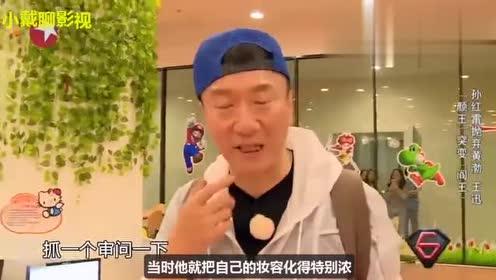 孙红雷自曝年轻时像黄景瑜,本以为是闹着玩,看到19岁旧照沦陷了