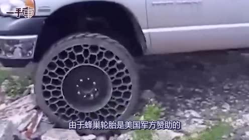 公司发明一款无需充气的蜂巢轮胎,但估计普及民用还不大可能