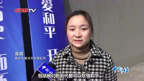 南京大屠杀死难者国家公祭日:铭记历史 守护和平