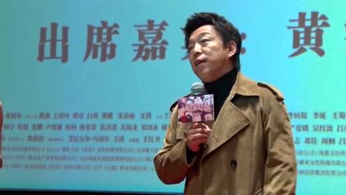 《被光抓走的人》上海路演 黄渤分享相爱标准