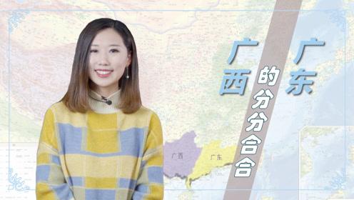 俗话说两广一家亲,广东广西是如何分分合合的呢?涨知识了