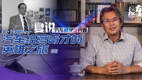 《夏东评车》李·艾柯卡——汽车经营奇才的英雄之旅(三)