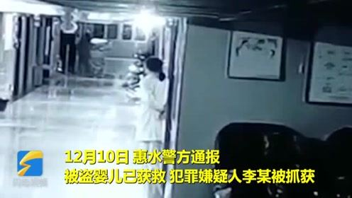 猖狂!贵州一女子伪装成护士偷婴儿 现已被抓获