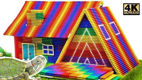 趣味手工制作:磁力珠做漂亮海龟小屋