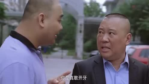 车在囧途:郭德纲换西装!亲弟弟来找他要钱!他把弟弟说走了!