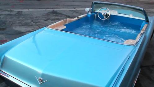 外国小伙把豪车爆改成泳池,启动油门时,网友:简直太拉风了!