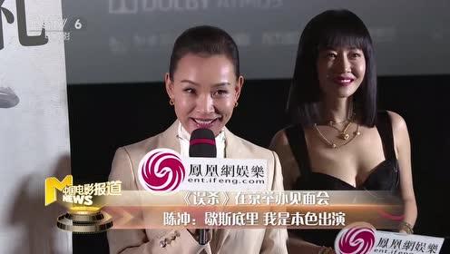 《误杀》陈冲对小演员歇斯底里 谭卓:这孩子心里也太强大了!