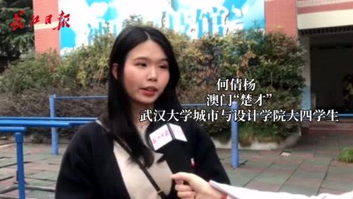 """澳门回归20周年!武汉和澳门""""楚才""""在这里联谊欢庆"""