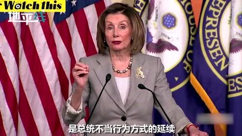 佩洛西:弹劾证据充足 老实说民主党人怎么投票我不在乎