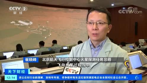 中国火星探测飞控团队亮相:平均年龄30岁 星际引航探索者 视频