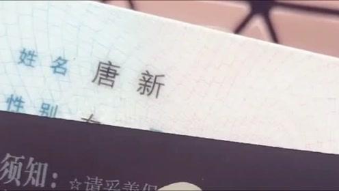 交往了2年的少数民族女友,第一次看到她的身份证,我有点懵了!